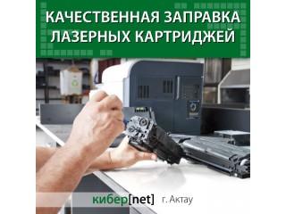 Качественная заправка лазерных картриджей